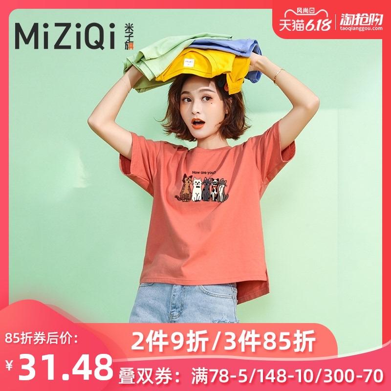 欧货t恤女短袖2020年夏季女装新款潮ins韩版宽松体恤休闲纯棉上衣