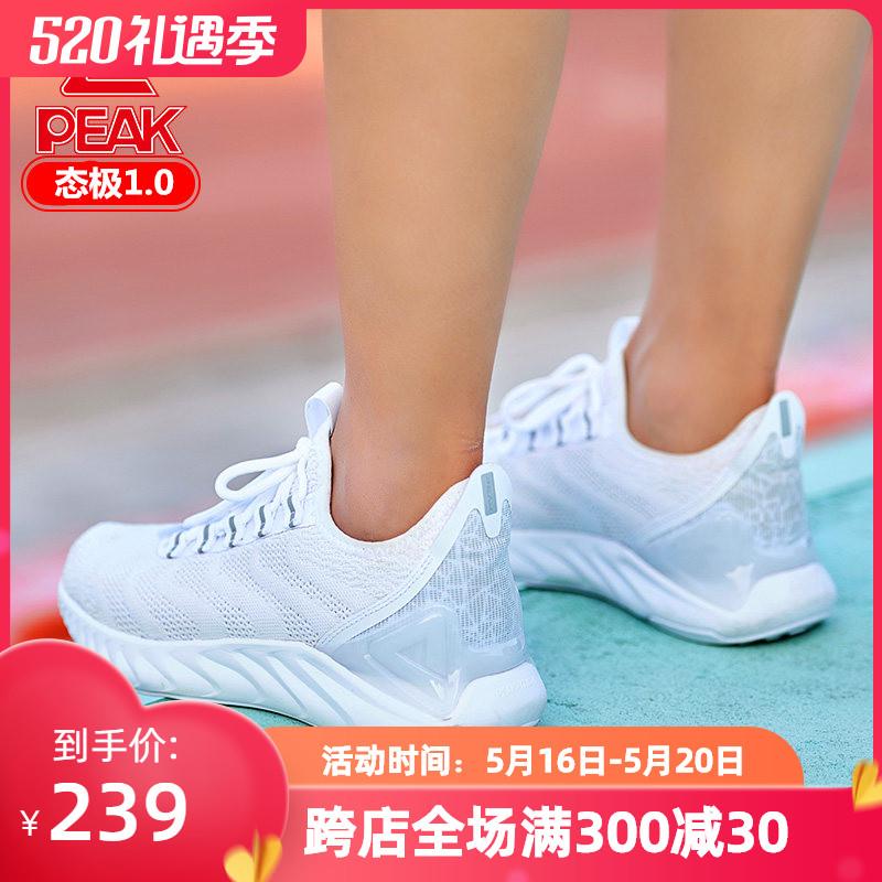 匹克态极1.0plus跑步鞋鸳鸯情侣鞋2.0pro男缓震运动跑鞋男鞋天泽3