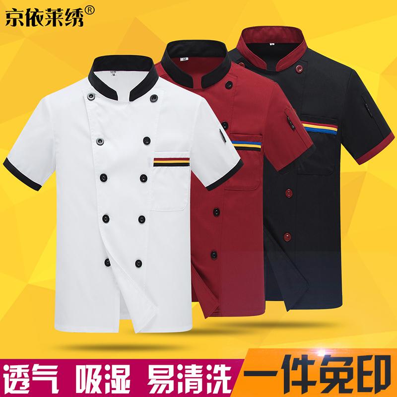 夏季厨师工作服男短袖厨师服蛋糕白饭店食堂餐饮工衣服后厨房长袖
