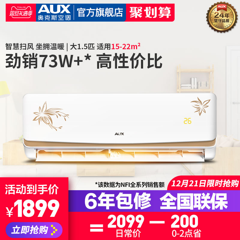 AUX/奥克斯 KFR-35GW/NFI19+3大1.5匹冷暖定频壁挂式家用空调挂机
