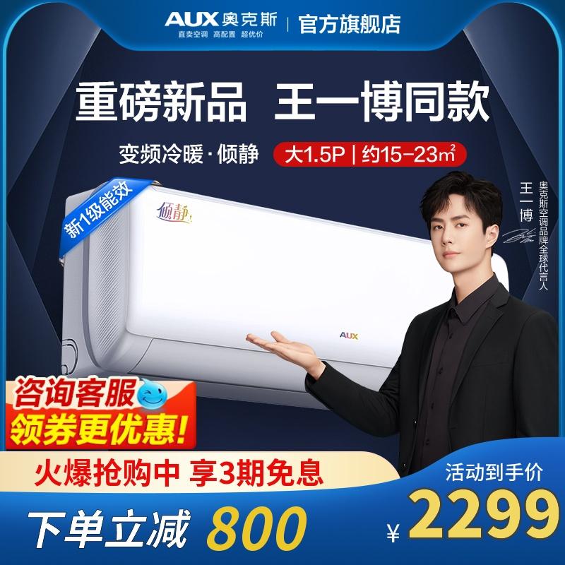 AUX/奥克斯大1.5匹新一级能效空调挂机冷暖两用官方旗舰店AQF倾静