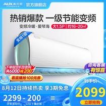 匹冷暖变频三级萝效挂式空调1.53BpNFB35GWKFR奥克斯AUX