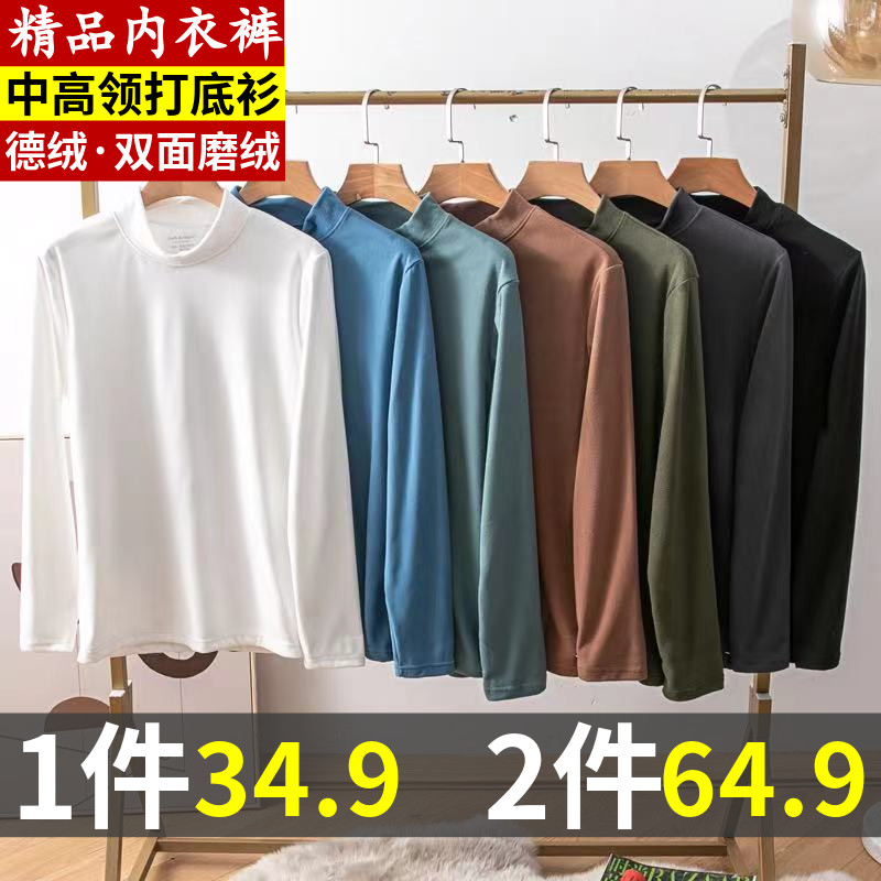 Mens medium high collar base coat with thickened long sleeve over, youth thermal underwear with cotton sweater in autumn and winter