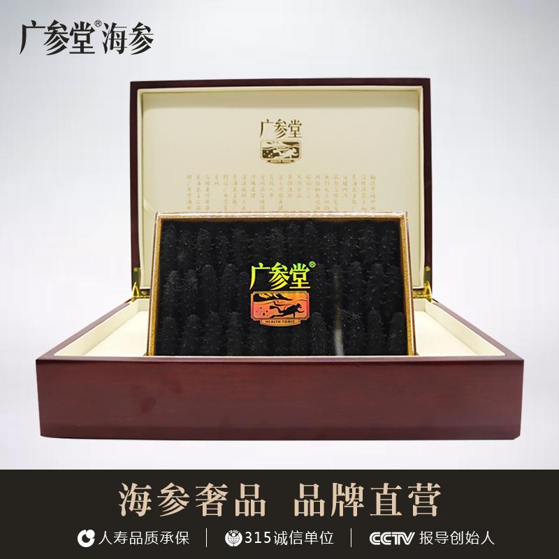 广参堂 真干海参礼盒 大连深海海参干货海珍品 250克干参红木礼盒