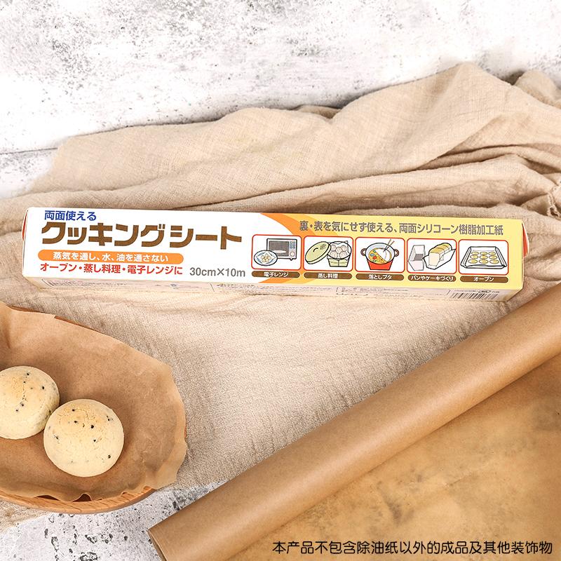 10M牛皮纸色硅油纸 防油纸烘焙防粘耐高温 防粘纸 烤箱纸 烤盘纸