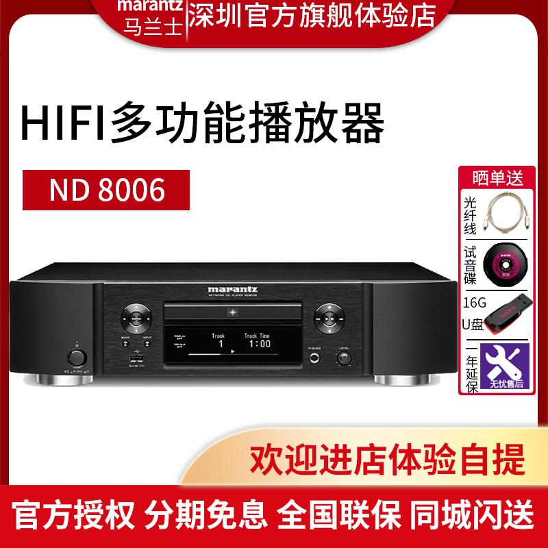 marantz /马兰士nd8006家用cd机