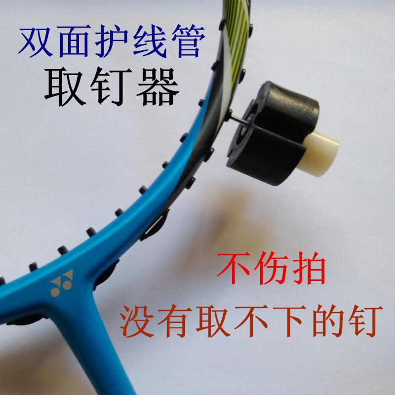 Бадминтон близнецы маска трубопровод взять гвоздь устройство бадминтон бить / защищать линия гвоздь / клей зерна ракетка взять гвоздь устройство