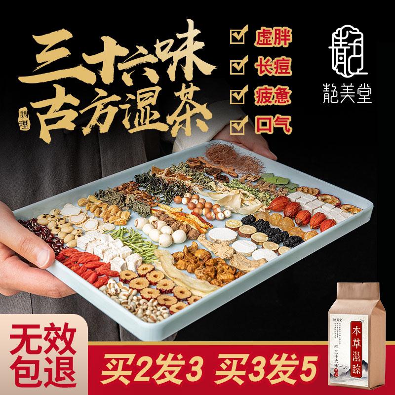 紅豆薏米祛濕茶去湿氣重除排體內排寒熱調理身體女男神器五味养生满137.60元可用1元优惠券
