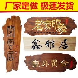 实木牌匾定做仿古门头店铺开业招牌木雕对联定制刻字防腐木质匾额