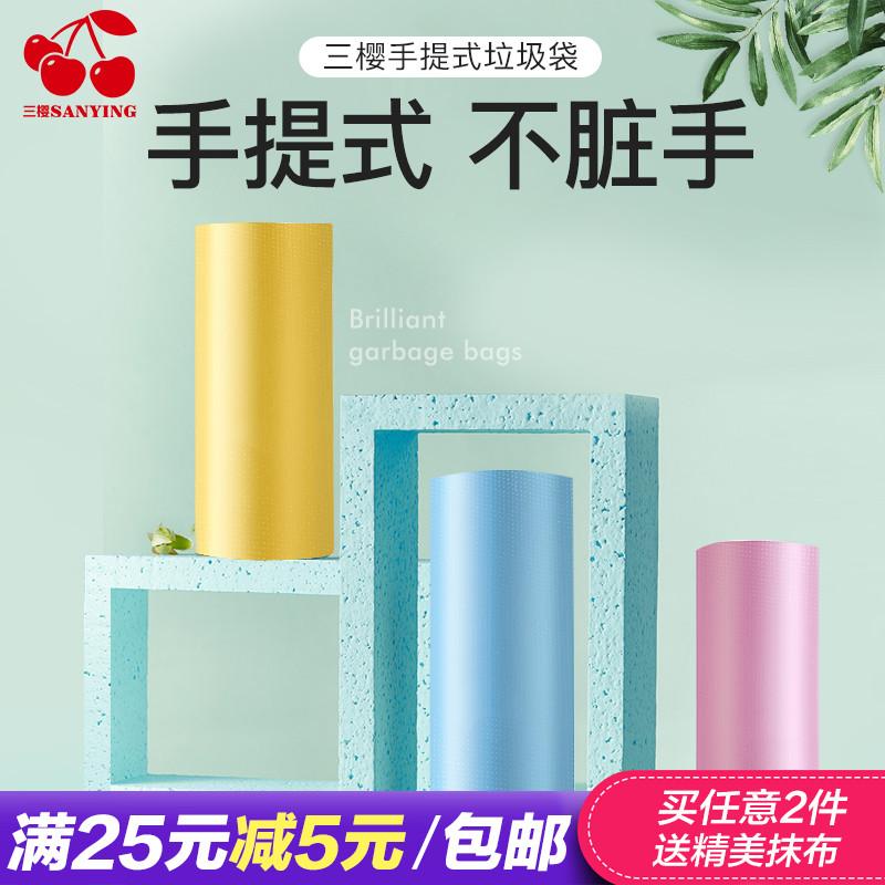 三樱垃圾袋背心手提式一次性家用加厚中大号彩色学生分类塑料袋,可领取3元天猫优惠券