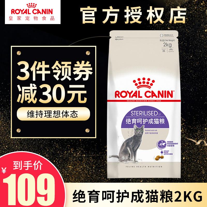 券后114.00元royal canin皇家绝育2kg呵护猫粮