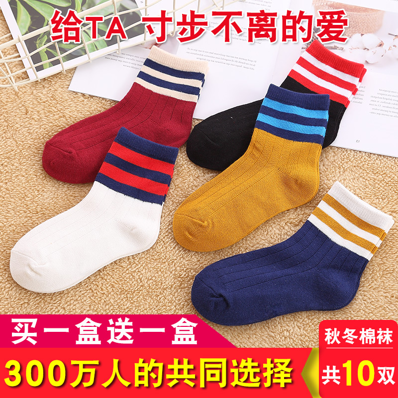 Children fall and winter thick cotton socks in tube socks cotton socks boys and girls 9 years old 1-3-5-7 thin baby socks in winter