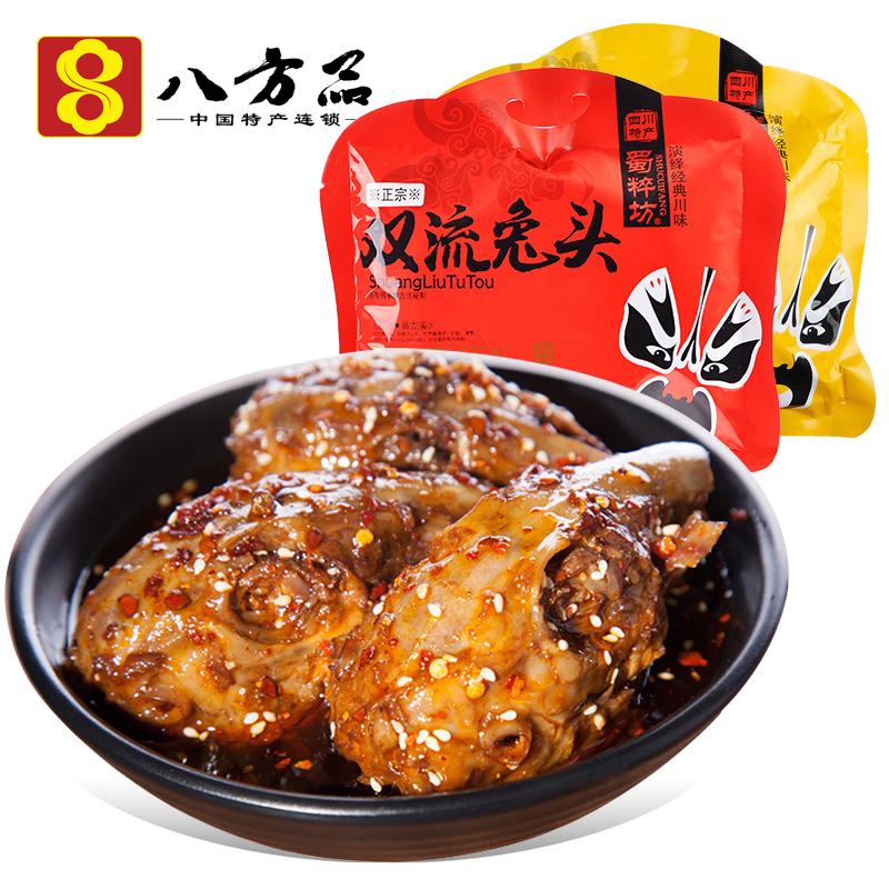 蜀粹坊成都双流兔头268g麻辣香辣五香小吃零食四川特产美食