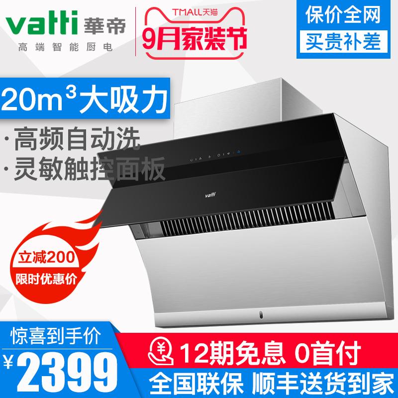 Vatti/�A帝 CXW-238-i11083�N房�任�式自�忧逑次�抽油���C大吸力