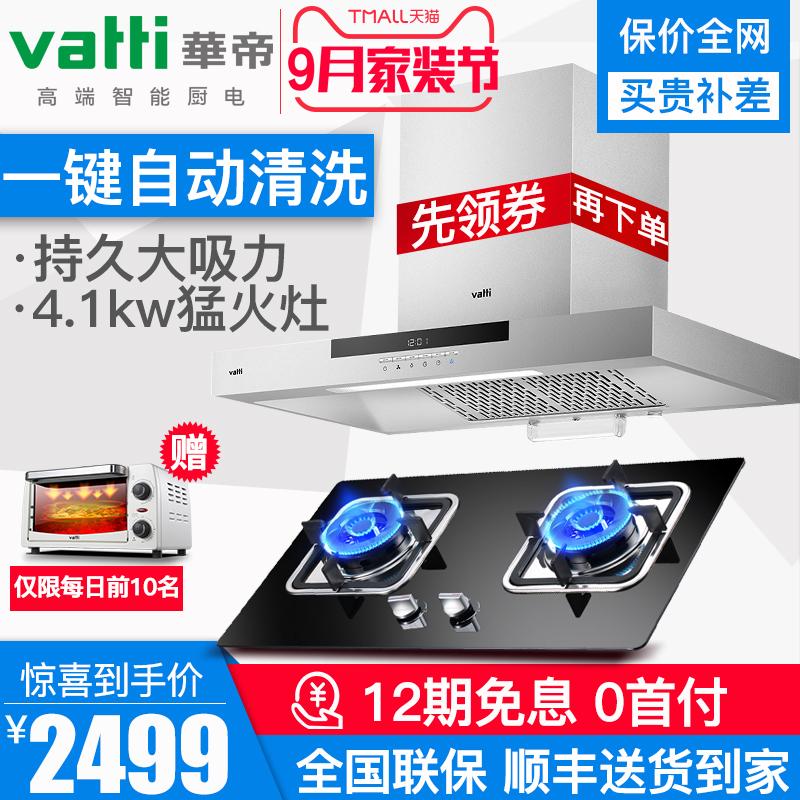华帝i11030厨房顶吸式自动清洗抽油烟机燃气灶具套餐烟灶套装组合