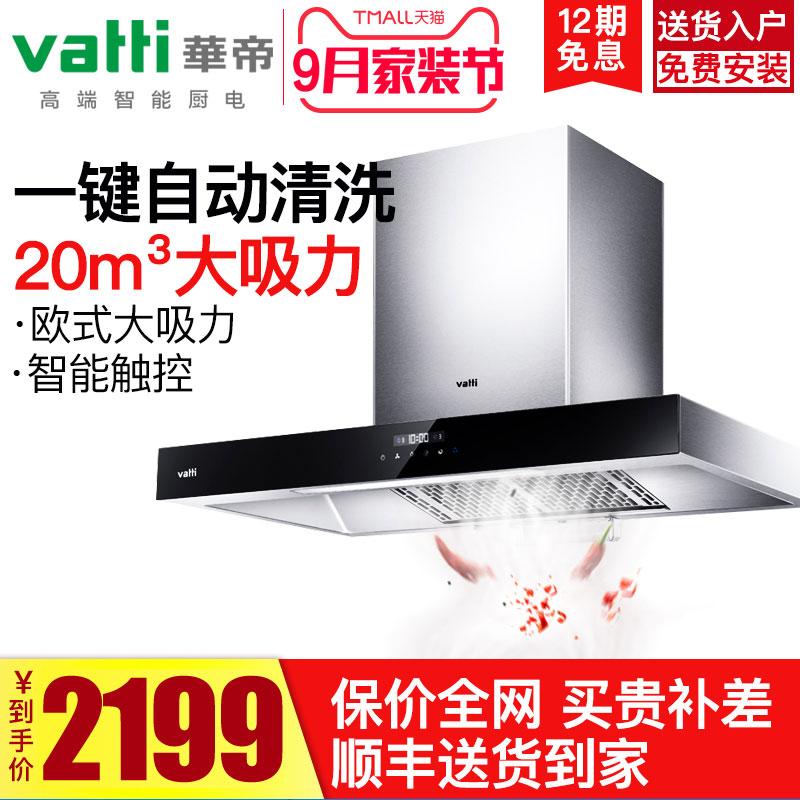 华帝i11088厨房壁挂式顶吸式E601C1Z抽油烟机大吸力自动清洗欧式