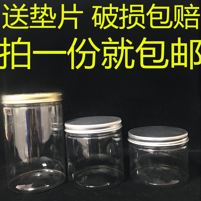 プラスチックの瓶の食品の透明なアルミニウムの蓋のpet缶のビスケットの缶とお茶の缶のお菓子の堅果の炒め物の密封瓶