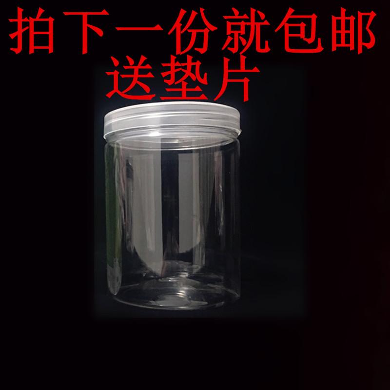 缶の密封プラスチックの瓶の食品の透明なアルミニウムの蓋のpet缶のビスケットの缶とお茶の缶のお菓子の堅果の缶
