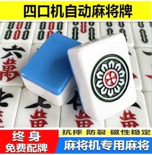 麻将大号50  特大四口机全自动牌机用牌中42 44 46 48棋牌室磁性价格