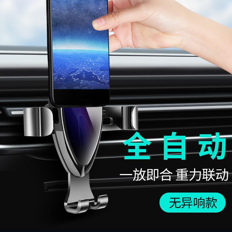 手机车载支架汽车内出风口导航固定支撑架用吸盘式车内上万能通用