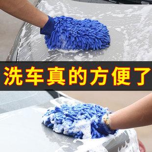 洗车专用手套洗车搓车手套洗车打泡沫手套仿羊毛双面手套擦车毛巾