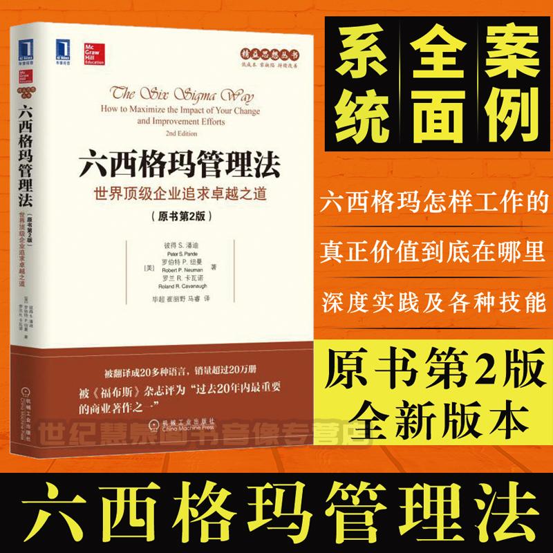 正版 六西格玛 管理法-世界企业追求卓越之道(原书第2版) 过去20年内重要的商业著作之一 企业生产经营管理类书籍畅销书