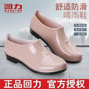 回力雨鞋女士短筒雨靴成人低帮水鞋防滑浅口加棉厨房劳保工作胶鞋