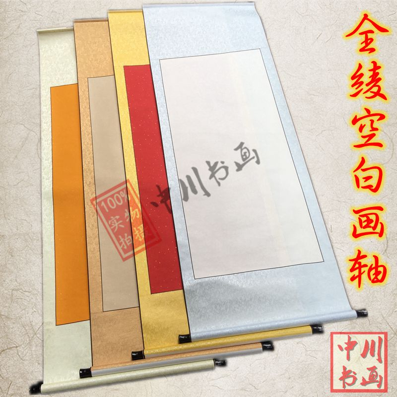 宣纸空白全绫二三四六尺中堂大红万年红仿古白横幅挂画轴书画卷轴