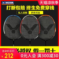 官网正品victor胜利羽毛球拍单拍挑战者9500全碳素羽拍耐用进攻型