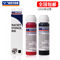 Official website genuine Victor Victory Badminton racket logo marker pen Victor oily pen AC021