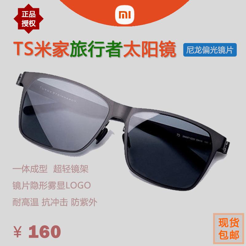 小米TS旅行者太阳镜尼龙偏光眼镜片男女旅行司机通用墨镜简约时尚