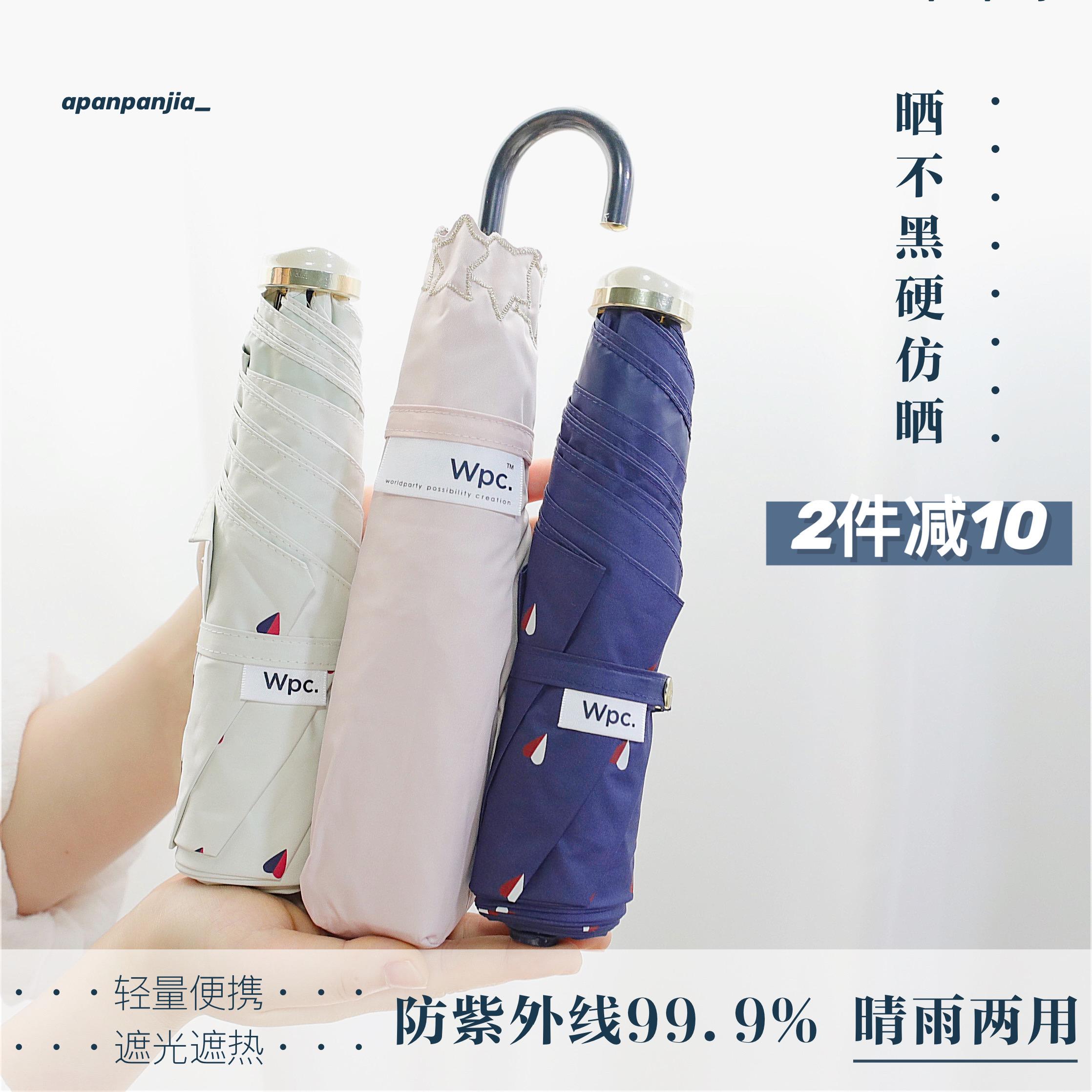 日本WPC防晒伞防紫外线99% UV防晒带涂层 晴雨两用 轻巧便携