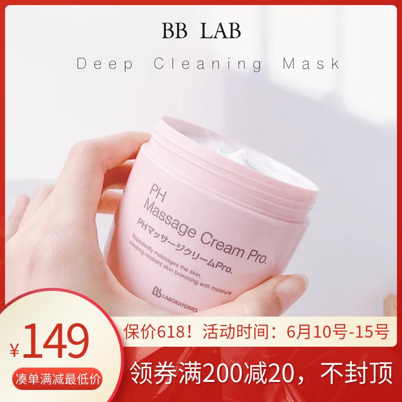 日本Bb LABORATORIES胎盘素脸部提亮 ph按摩膏面部清洁毛孔大粉罐
