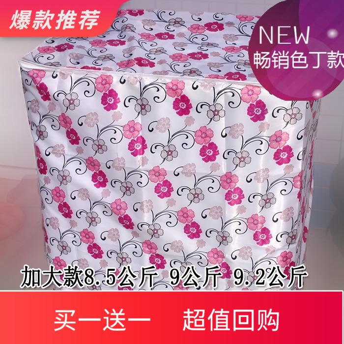 Enlarged washing machine cover, double cylinder, sun resistant and slag free, Haier 1187s Little Swan Rongshida large 8.5 9.2 cover