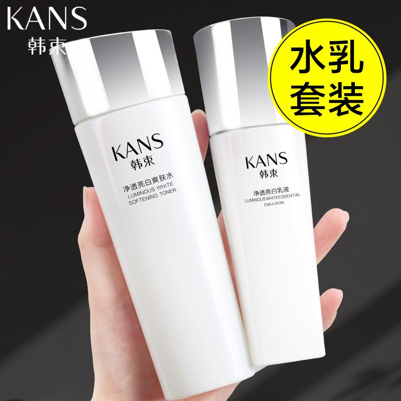 韩束水乳套装美白淡斑补水保湿化妆品两件官方正品全套盒护肤品女
