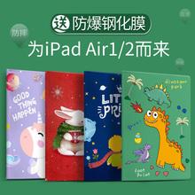 2018新款iPad保护套苹果Air2平板电脑6超薄1防摔pad5可爱2017卡通皮套 9.7英寸a1822个性硬壳a1893