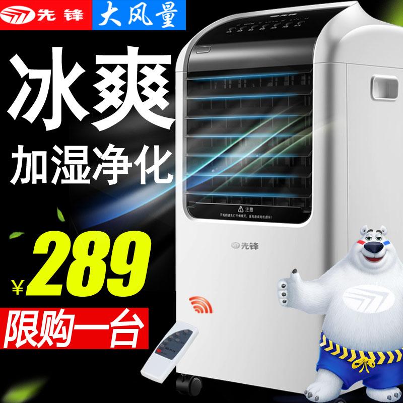 先锋空调扇 制冷冷风扇移动小空调DKT-L1家用遥控冷风机加水风扇