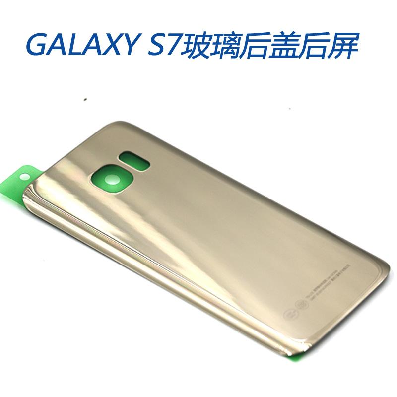 三星Galaxy S7手机后盖SM-G930S电池后盖G930M G9300玻璃后屏背壳