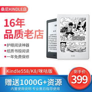 Kindle558入门版电子书阅读器亚马逊电纸书咪咕八代X k8护眼阅览