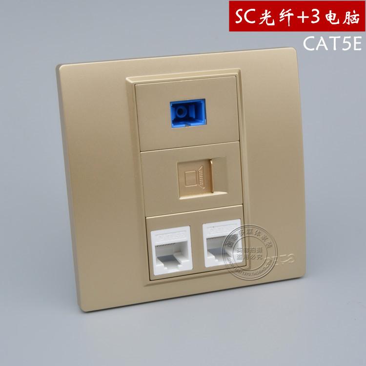 券后28.00元香槟色86型3个网络+SC光纤插座面板 超五类三位电脑网线光钎插座