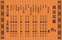 [个性定制创意竹简茶水] один [菜谱菜] один [茶馆酒楼饭店竹签diy双面刻] слово