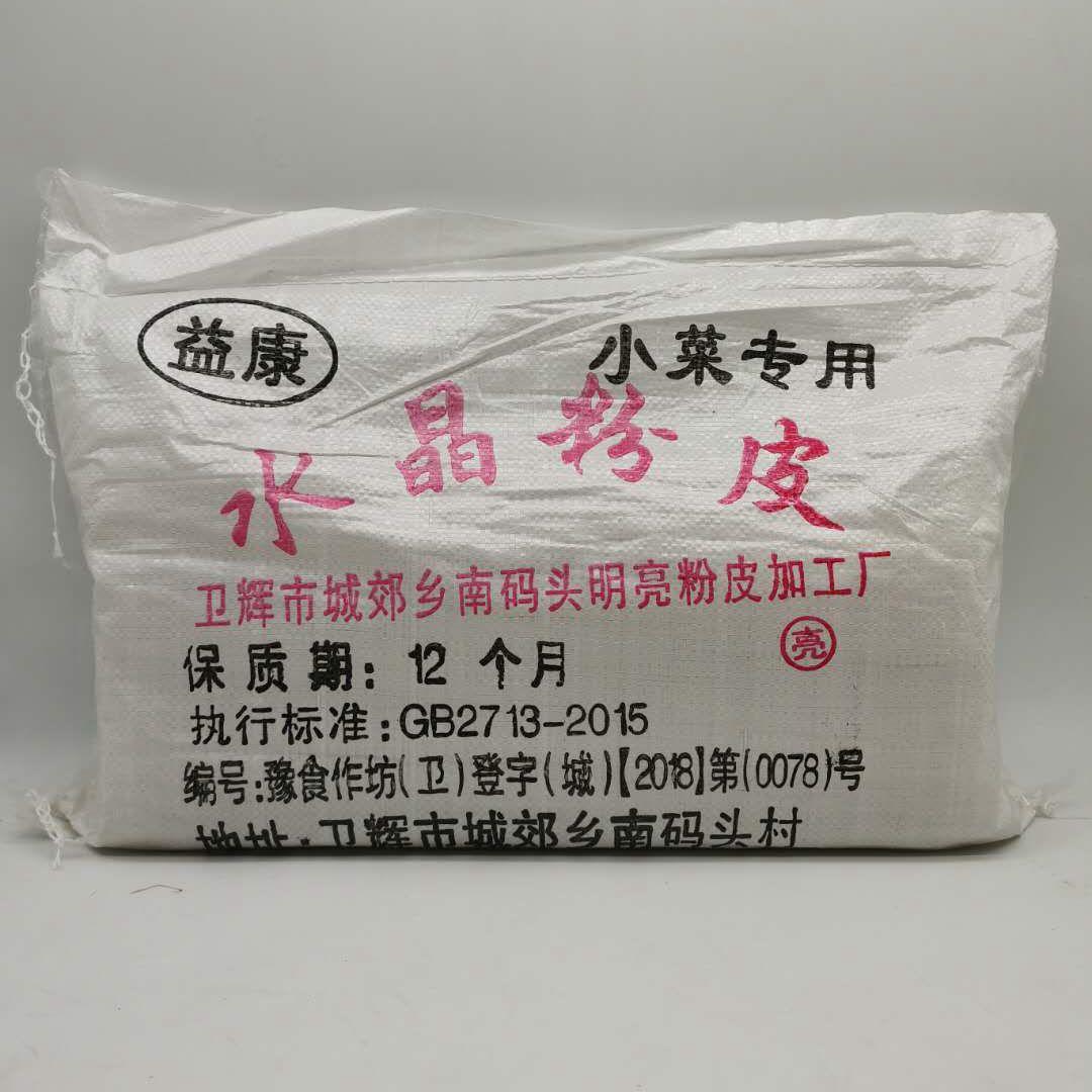 5斤河南特产小吃批 发干货绿豆水晶...