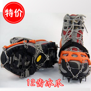 This year twelve new outdoor climbing gear skid plate 12 teeth crampon snow mountaineering strengthen slip shoe covers