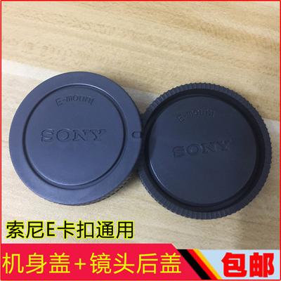 索尼微单相机A6000 A7 A7R2 NEX5R 5T F3N E卡扣通用镜头后盖机身