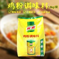 家乐鸡粉调味料1.8kg大袋装2kg桶装罐装一样厨房煲汤鲜浓其它调料