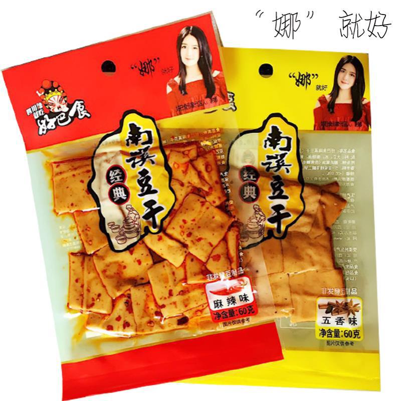 包邮60g*40袋四川特产零食品小吃南溪好巴食豆干豆腐干麻辣五香