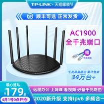 急速發貨TPLINK雙頻1900M千兆無線路由器千兆端口家用穿墻高速wifi5G穿墻王tplink宿舍學生寢室WDR7661