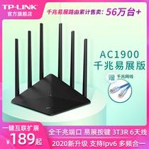 急速发货TPLINK双频1900M千兆无线路由器家用穿墙高速wifi千兆端口5G穿墙王tplink宿舍学生寝室WDR7660