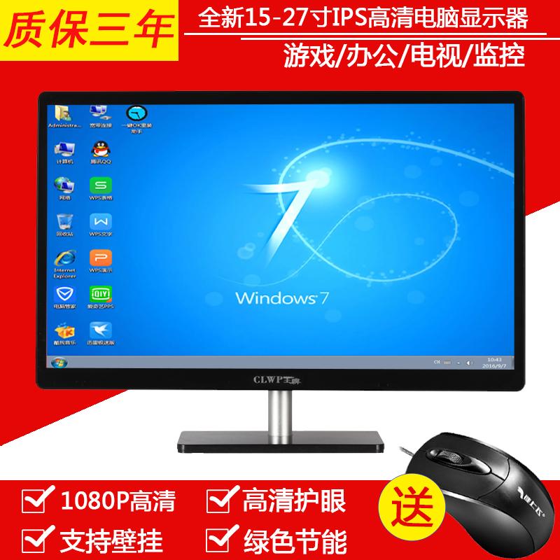 全新15/19/22/24/27寸台式液晶显示器hdmi电视两用电脑监控屏游戏