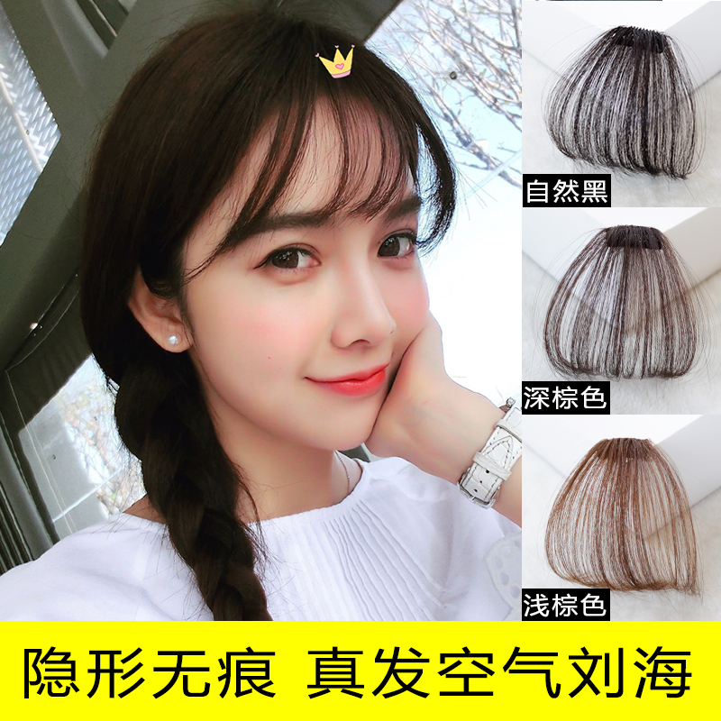 Ultra thin net red air bangs fake bangs virgin hair natural traceless wigs French air curtain